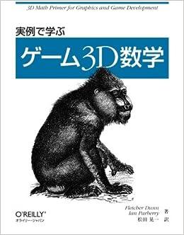 実例で学ぶゲーム3D数学