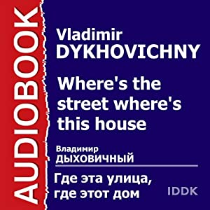 Where's the Street Where's This House [Russian Edition] Performance
