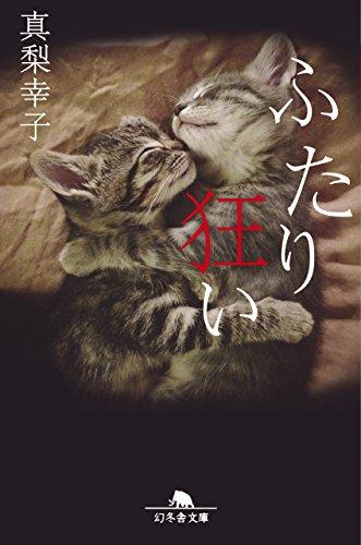 ふたり狂い (幻冬舎文庫)