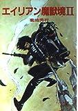 エイリアン魔獣境 (2) (ソノラマ文庫 (263))