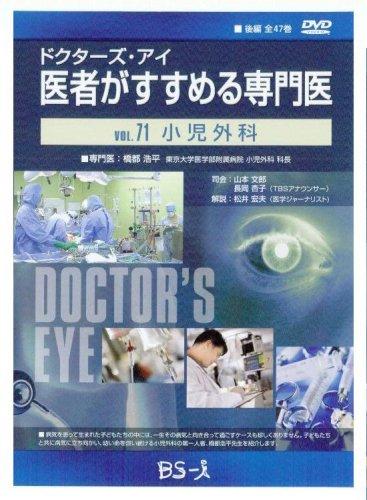東京 小児外科