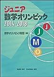 ジュニア数学オリンピック2014-2018