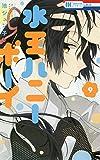 水玉ハニーボーイ 9 (花とゆめCOMICS)