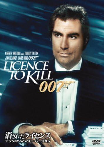 007 消されたライセンス(1989年)