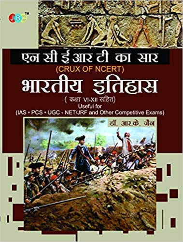 """Indian History' """"NCERT KA SAAR"""" (Class VI-XII):- Useful for IAS, PCS, UGC-NET/JRF and Other Competitive Exams in Hindi"""