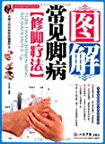 Graphic common foot disease [pedicure therapy]. Common surgical treatment for Books(Chinese Edition)