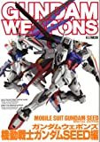 Gundam Weapons Mobile Suit Gundam SEED Hen (Hobby Japan Mook)