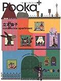 Pooka+―立本倫子colobockle apartment