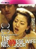 The Japanese Wife Next Door Part 1 (Censored)