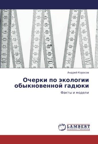 Read Online Очерки по экологии обыкновенной гадюки: Факты и модели (Russian Edition) pdf