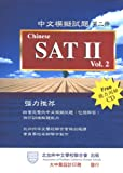 Chinese SAT II, College Board, 0979182611