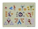 arabic numbers - Muslim Baby Arabic Number Board