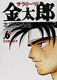 Salaryman Kintaro 6 (Young Jump Comics) (1996) ISBN: 4088752791 [Japanese Import]
