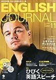 CD付 ENGLISH JOURNAL (イングリッシュジャーナル) 2013年 11月号