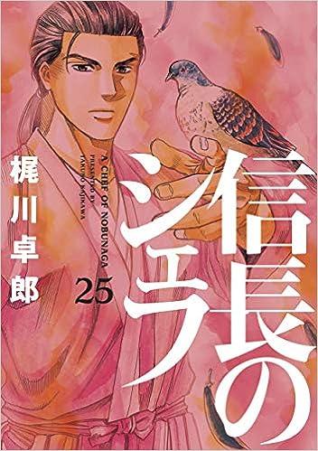 信長のシェフ 第01-25巻 [Nobunaga no Chef vol 01-25]