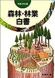 平成28年版 森林・林業白書 [大型本]