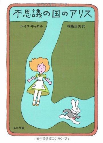 不思議の国のアリス (角川文庫)