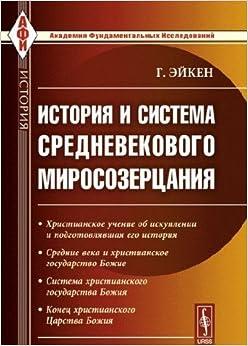 Book Istoriya i sistema srednevekovogo mirosozertsaniya. Per. s nem.