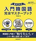 書き込み式 入門韓国語完全マスターブック