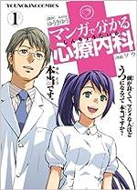 マンガで分かる心療内科 1 (ヤングキングコミックス) | ゆうき ゆう, ソウ