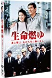 Japanese TV Series - Inochi Moyu Tsuma Yo Musume Yo, Waga Jinsei Ni Kuinashi [Japan DVD] PCBP-52460