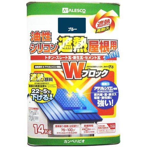 カンペハピオ 油性シリコン遮熱屋根用 ブルー 14K B00FGFYJ60 14K|ブルー