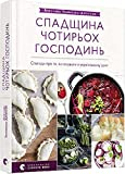 Book in Ukrainian. Cookbook for holidays. Ukrainian cuisine. Spadshchyna chotyrʹokh hospodynʹ . The heritage of four housewives