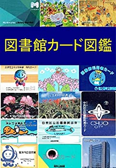 Library Card Photo Collection (Japanese Edition)