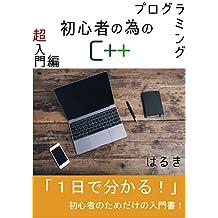 C++ introduction for  beginner: chishikizerokeikennzerodemosuguwakarushosinnshanotamedakenonyuumonsho (Japanese Edition)