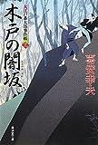 木戸の闇坂-大江戸番太郎事件帳22- (廣済堂文庫)