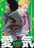 愛気 6 (ヤングキングコミックス)