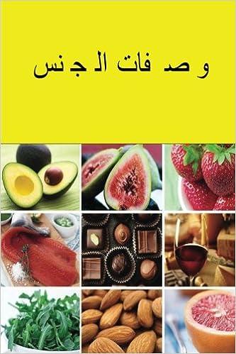 Sex recipes arabic miss nadia sheikh 9781976180460 books sex recipes arabic miss nadia sheikh 9781976180460 books amazon forumfinder Gallery
