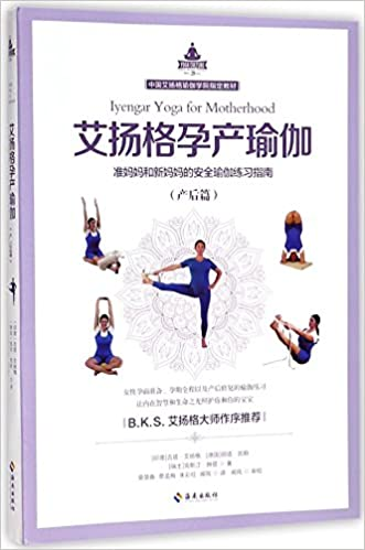 Iyengar Yoga for Motherhood (After Delivery) (Chinese ...