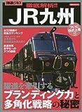 徹底解析!!JR九州 (洋泉社MOOK)