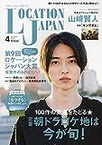 LocationJapan(ロケーション 2019年 04 月号 [雑誌]