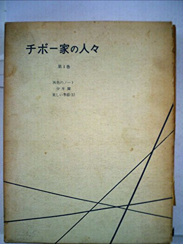 チボー家の人々〈第1巻〉 (1962年)