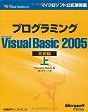2005 Language Edition Programming Microsoft Visual Basic <on> (Microsoft official manual) (2006) ISBN: 489100519X [Japanese Import]