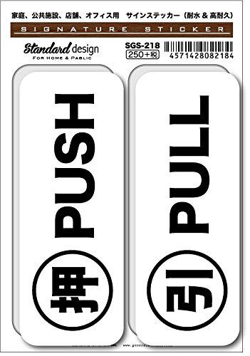 amazon co jp sgs 218 押 push 引 pull ステッカー 識別 標識