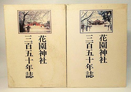花園神社 三百五十年誌 上下巻揃い