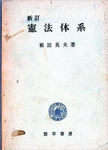 憲法体系 (1969年) | 和田 英夫 ...