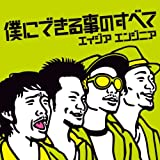 INU NO UTA -ARIGATO-/BOKU NI DEKIRU KOTO NO SUBETE(CD only)