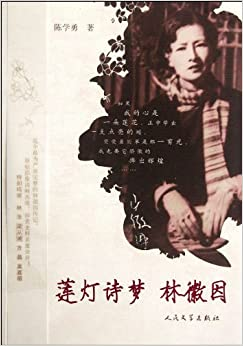 A biography of Lin Weiyin (Chinese Edition)
