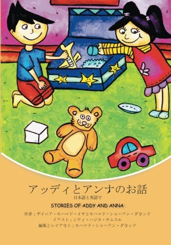 Stories of Addy and Anna: Stories of Addy and Anna (Japanese Edition)