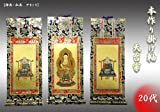 Yamako Buddhist Hanging Brackets With Carved Axes Kyoto Nishijin Tendai 20 3-Piece Set