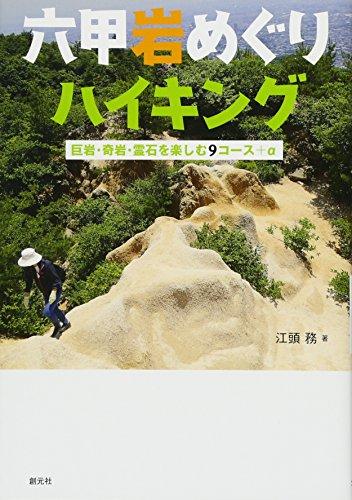 六甲岩めぐりハイキング: 巨岩・奇岩・霊石を楽しむ9コース+α