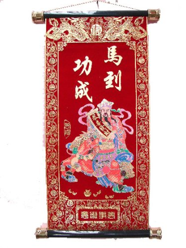 (Red Scroll - Ma Dao Cheng Gong)