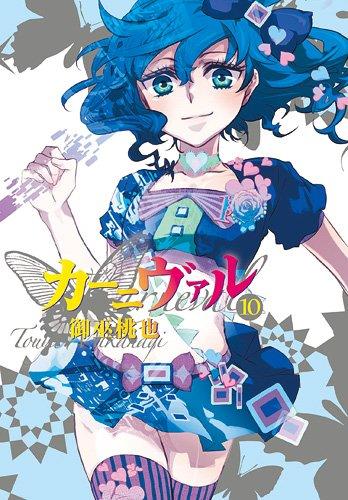 カーニヴァル 10巻 (ZERO-SUMコミックス)