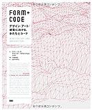 img - for Form+Code: Dezain A to Kenchiku Ni Okeru Katachi To Ko do book / textbook / text book