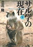 サル学の現在 (下) (文春文庫)
