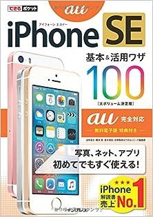 iPhone SE 基本&活用ワザ 100